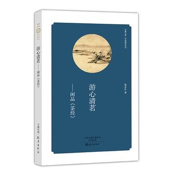 华夏文库·经典解读系列  游心清茗:闲品茶经