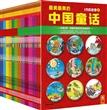 最美最美的中国童话(全36册礼盒装)