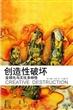创造性破坏:全球化与文化多样性