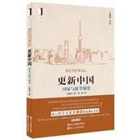 更新中国:国家与新全球史