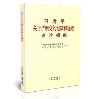 习近平关于严明党的纪律和规矩论述摘编(大字本)