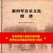 新四军音乐文化图谱(精装)