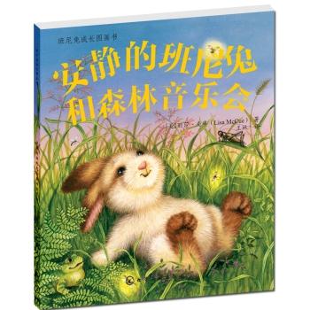 安静的班尼兔和森林音乐会
