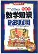 小学生数学知识学习手册(彩色插图版)