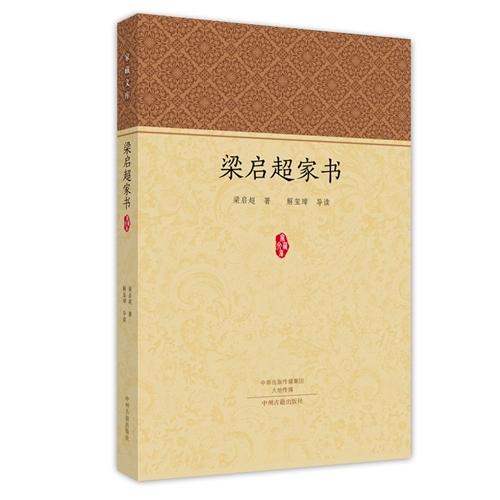 梁启超家书·家藏文库