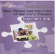"""""""彩虹桥""""汉语分级读物 包拯巧断牛舌案(入门级:150词)"""