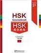 HSK规范教程(五级·下)