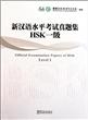 新汉语水平考试真题集 HSK一级