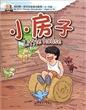 我的第一本中文故事书(16)——小房子