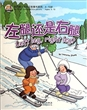 我的第一本中文故事书(17)——左腿还是右腿