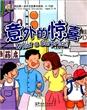 我的第一本中文故事书(18)——意外的惊喜