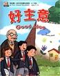 我的第一本中文故事书(20)——好主意