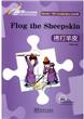 """""""彩虹桥""""汉语分级读物 拷打羊皮(入门级:150词)"""