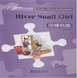 """""""彩虹桥""""汉语分级读物•田螺姑娘(入门级:150词)"""