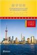 当代中国微记录:都市情怀