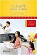 当代中国微记录:人在旅途