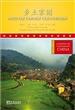 当代中国微记录:乡土家园