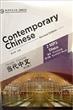 当代中文(修订版)MP3 1