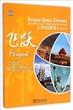飞跃—汉语初级教程 学生用书 上册