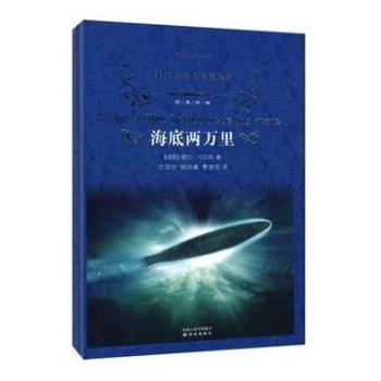 经典译林:海底两万里(精装)