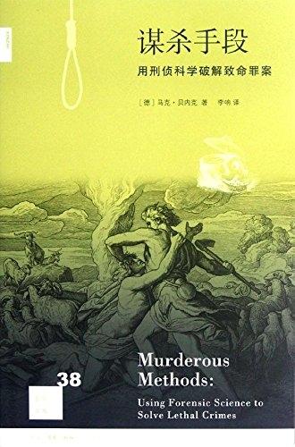 谋杀手段:用刑侦科学破解致命罪案