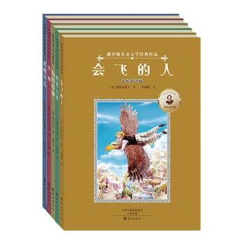 俄罗斯儿童文学经典作品·名作名译版(套装共5册)