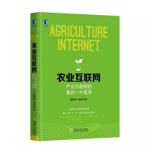 农业互联网:产业互联网的最后一片蓝海(精装)