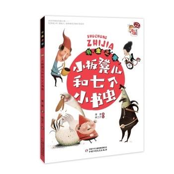 儿童文学 童书馆·小书虫桥梁书 书虫之家:小板凳儿和七个小书虫