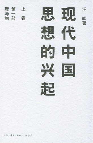 现代中国思想的兴起(共4册)
