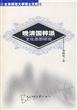 晚清国粹派:文化思想研究