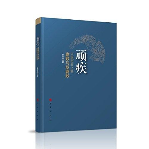 顽疾:中国历史上的腐败与反腐败