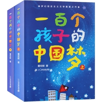 一百个孩子的中国梦(上下册)
