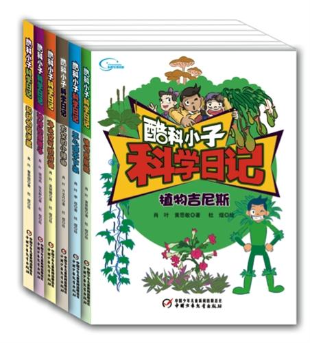 酷科小子科学日记(套装6册)