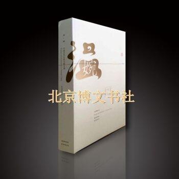 温·婉:中国古代女性文物大展(精装)