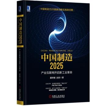 中国制造2025:产业互联网开启新工业革命(精装)