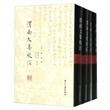 渭南文集校注(全四册)(精装)