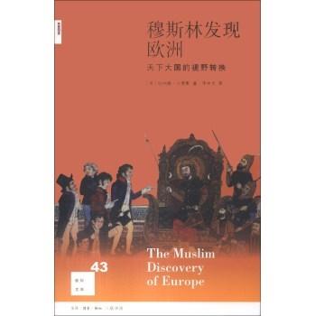 穆斯林发现欧洲:天下大国的视野转换