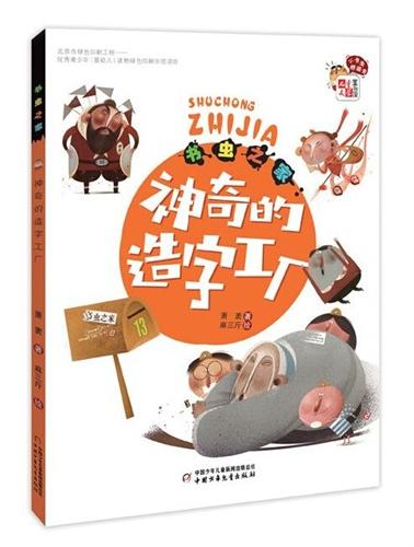 书虫之家:神奇的造字工厂