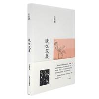 汪曾祺集:晚饭花集(布面精装)