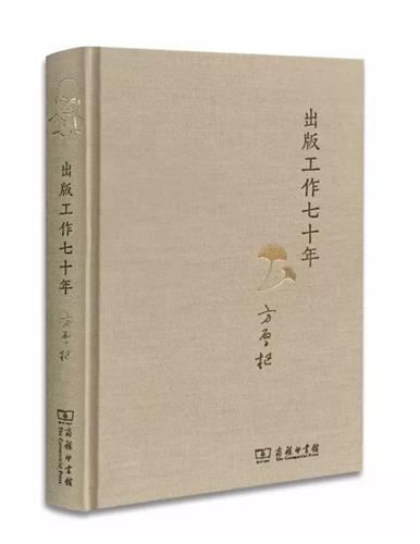 出版工作七十年(精装)