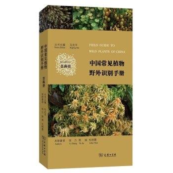 中国常见植物野外识别手册:苔藓册