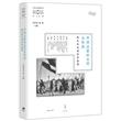 中国启蒙的自觉与焦虑:新文化运动百年省思