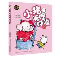 小猪唏哩呼噜(上 aoe彩色注音版)