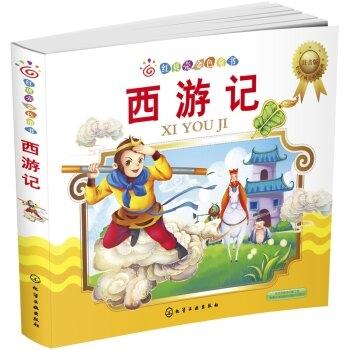 红贝壳金色童书--西游记(注音版)