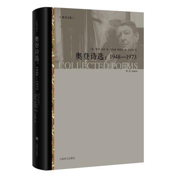 奥登诗选:1948-1973(精装)