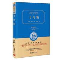 飞鸟集(全译典藏版)(精装)