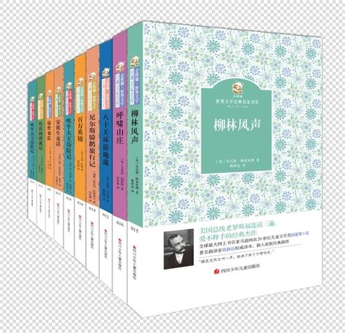 金熊猫·世界文学经典名家名作(首批60册)