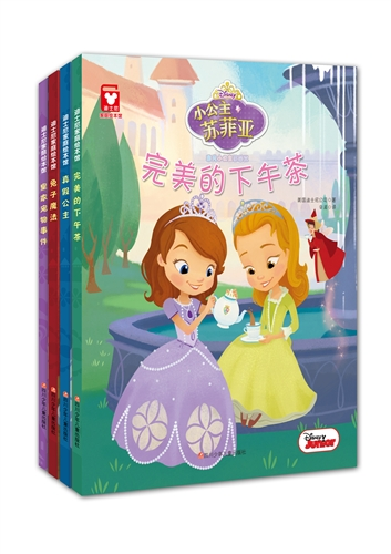 迪士尼家庭绘本馆· 非凡小公主苏菲亚(4册)