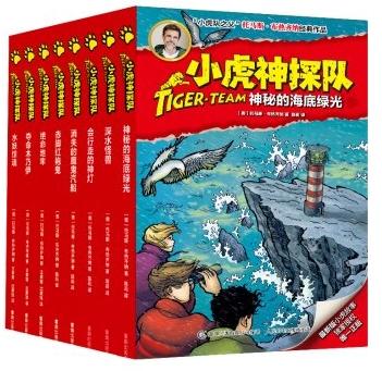 小虎神探队(套装11-18册) [9-12岁]