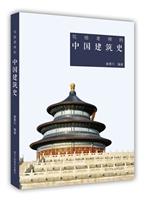写给老师的中国建筑史